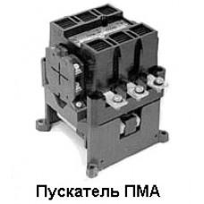 Пускатель электромагнитный серии ПМА